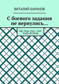 С боевого задания не вернулись… ВВС РККА 1941-1945. Книга вторая