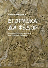 Егорушка да Фёдор. Преображенские рассказы для семейного чтения