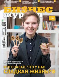 Бизнес-журнал №03/2017
