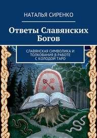 Ответы Славянских Богов. Славянская символика и толкования в работе с колодой Таро