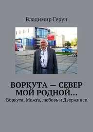 Воркута – Север мой родной… Воркута, Можга, любовь и Дзержинск
