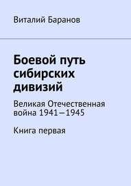 Боевой путь сибирских дивизий. Великая Отечественная война 1941-1945. Книга первая