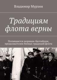 Традициям флота верны. Посвящается морякам-балтийцам, продолжателям боевых традиций флота.