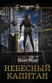 Книга Небесный капитан