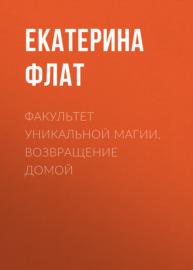 Книга Факультет уникальной магии. Возвращение домой