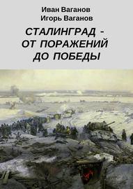 Сталинград – от поражений до победы. (Из дневника парторга)