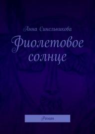 Фиолетовое солнце. Роман