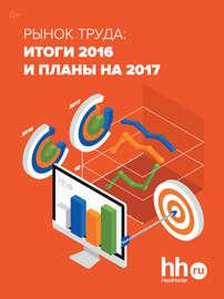 Рынок труда: итоги 2016 и планы на 2017