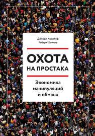 Книга Охота на простака. Экономика манипуляций и обмана