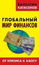 Глобальный мир финансов. От кризиса к хаосу