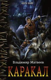 Книга Каракал