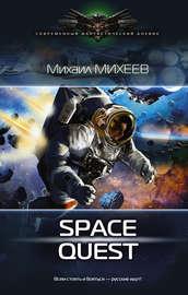 Книга Space Quest