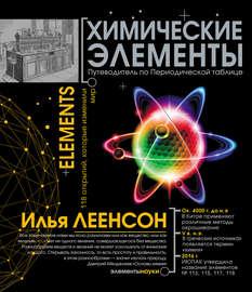 Химические элементы. Путеводитель по Периодической таблице