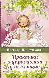 Книга Практики и упражнения для женщин