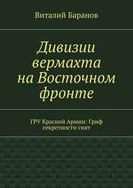 Дивизии вермахта на Восточном фронте. ГРУ Красной Армии: Гриф секретности снят