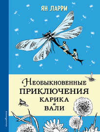 Книга Необыкновенные приключения Карика и Вали