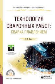 Технология сварочных работ: сварка плавлением. Учебное пособие для СПО