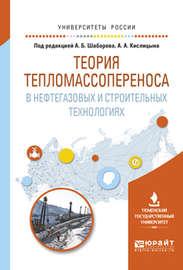 Теория тепломассопереноса в нефтегазовых и строительных технологиях. Учебное пособие для вузов