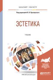Эстетика. Учебник для бакалавриата и магистратуры
