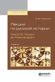 Лекции по русской истории в 2 т. Том 2. От петра I до александра ii. Учебник