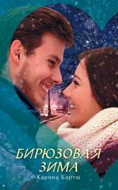 Книга Бирюзовая зима