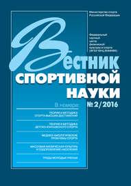 Вестник спортивной науки 2/2016