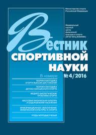 Вестник спортивной науки 4/2016