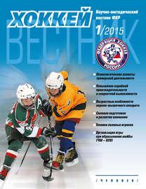 Вестник Федерации хоккея России №1