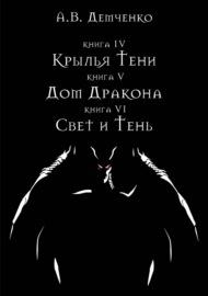 Крылья Тени: Крылья Тени. Дом Дракона. Свет и Тень (сборник)
