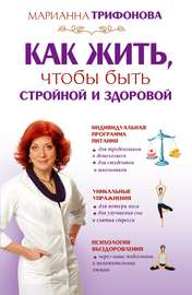 Книга Как жить, чтобы быть стройной и здоровой