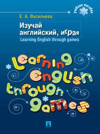 Изучай английский, играя. Learning English through games