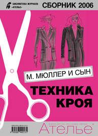 Сборник «Ателье – 2006». М.Мюллер и сын. Техника кроя