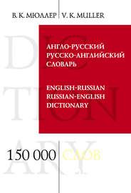 Англо-русский и русско-английский словарь. 150 000 слов и выражений