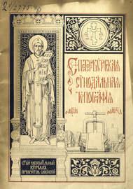 Краткий очерк истории и современного состояния Санкт-Петербургской Синодальной типографии