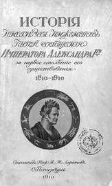 История Института инженеров путей сообщения Императора Александра I-го за первое столетие его существования. 1810-1910