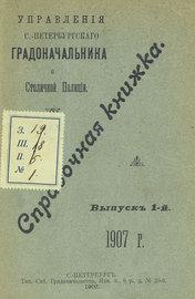 Справочная книжка С.-Петербургского градоначальства и городской полиции. Выпуск 1, 1907 г.