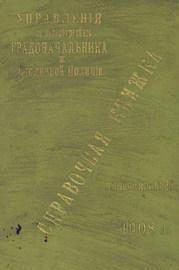 Справочная книжка С.-Петербургского градоначальства и городской полиции. Выпуск 2, 1908 г.
