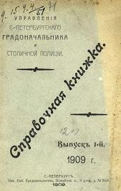 Справочная книжка С.-Петербургского градоначальства и городской полиции. Выпуск 1, 1909 г.
