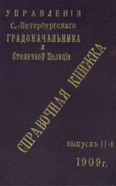 Справочная книжка С.-Петербургского градоначальства и городской полиции. Выпуск 2, 1909 г.