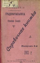 Справочная книжка С.-Петербургского градоначальства и городской полиции. Выпуск 2, 1903 г.