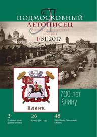 Подмосковный летописец № 1 (51) 2017
