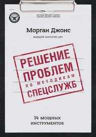 Книга Решение проблем по методикам спецслужб. 14 мощных инструментов