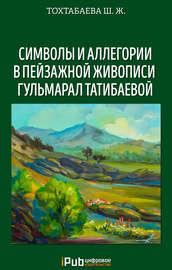 Символы и аллегории в пейзажной живописи Гульмарал Татибаевой