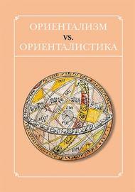 Ориентализм vs. ориенталистика