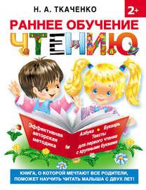 Раннее обучение чтению