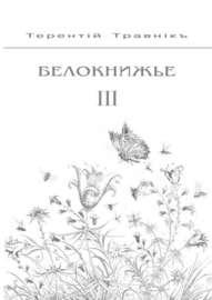 Белокнижье. Собрание сочинений в 4-х томах. Том 3