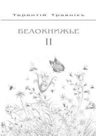 Белокнижье. Собрание сочинений в 4-х томах. Том 2