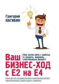 Ваш бизнес-ход с Е2 на Е4. Книга для тех, кто долго мечтает о собственном бизнесе или начал бизнес и долго сидит в «новичках»