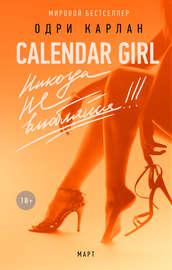 Книга Calendar Girl. Никогда не влюбляйся! Март
