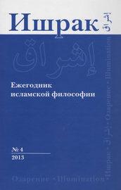 Ишрак. Ежегодник исламской философии №4, 2013 / Ishraq. Islamic Philosophy Yearbook №4, 2013